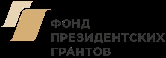 Фонд Президентский Грантов