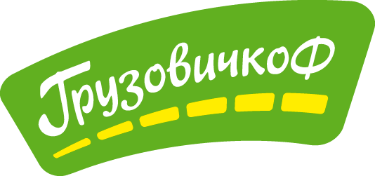 «Грузовичкоф»