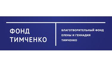 Благотворительный фонд Елены и Геннадия Тимченко