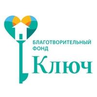 Фонд «Ключ»