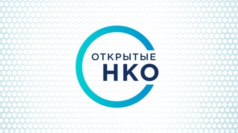 Открытые некоммерческие организации (НКО)